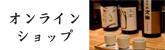 埼玉県上尾市『酒蔵文楽』の公式オンラインショップ