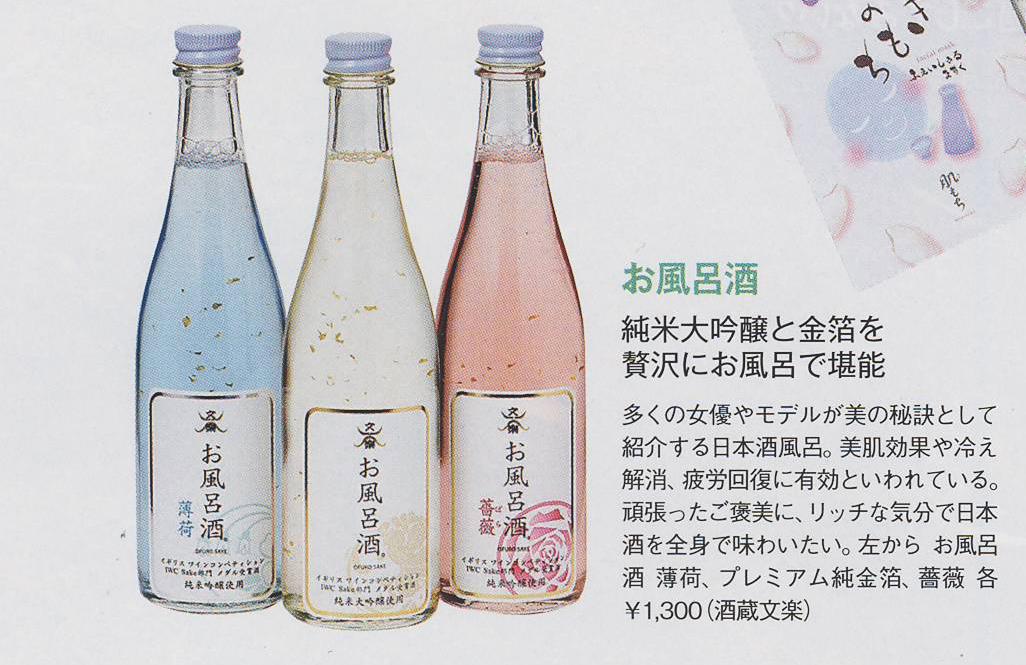 GLITTER 6月号に、「お風呂酒」が掲載されました。