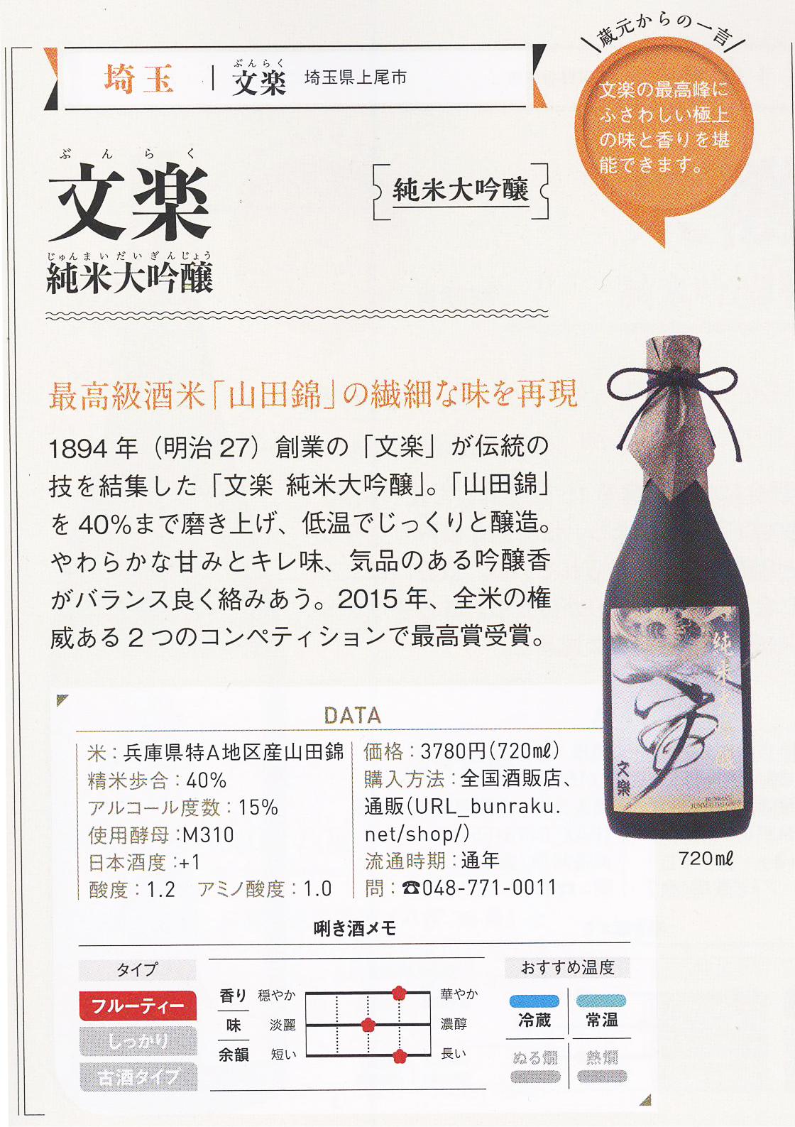 ぴあMOOK 『新しい日本酒。』に純米大吟醸が掲載されました