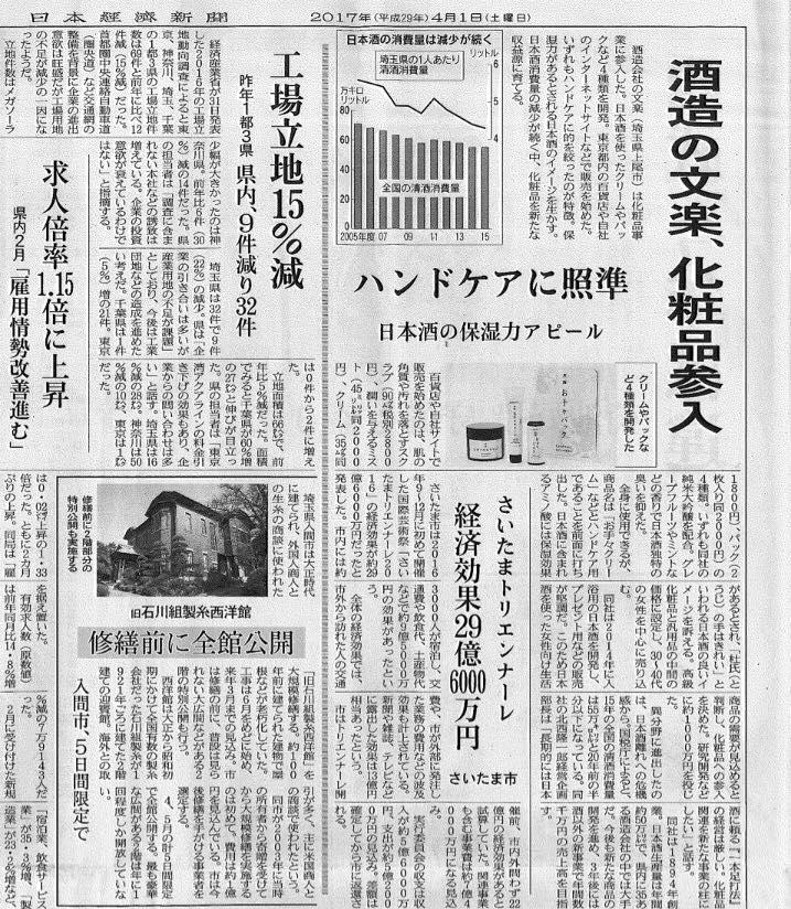 4月1日の日経新聞埼玉版に、文楽の化粧品事業が掲載されました。